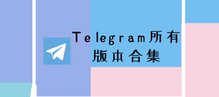 Telegram所有版本合集