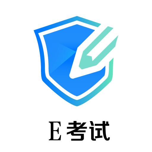 E考试app