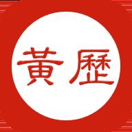 指尖黄历app