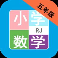 小学数学五年级app