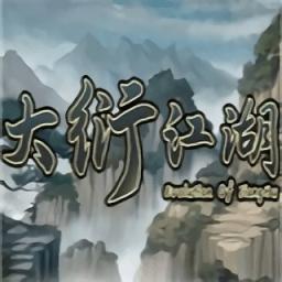 大衍江湖内购破解版