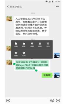 微信8.0.3
