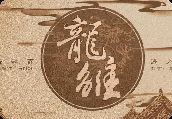 龙雏破解版金手指2021最新版3月