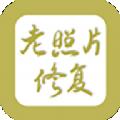 照片修复师app