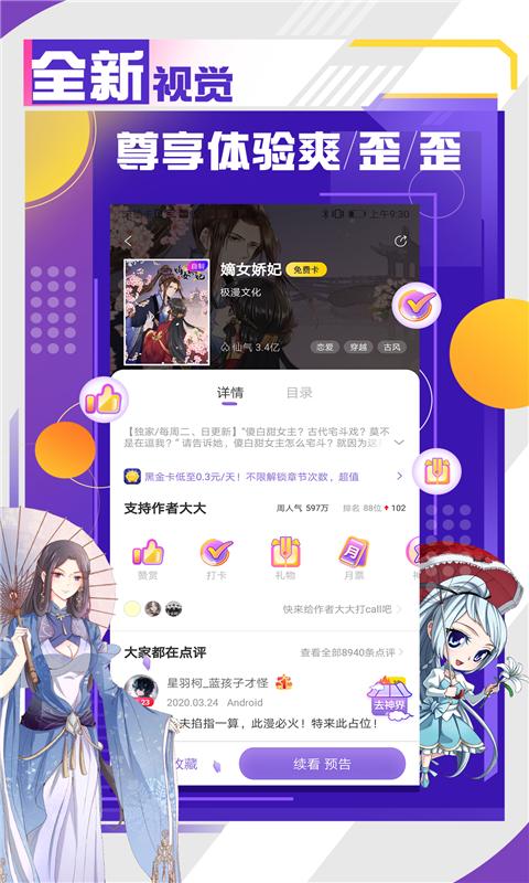 神漫画app下载