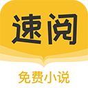 速阅小说app下载官网版