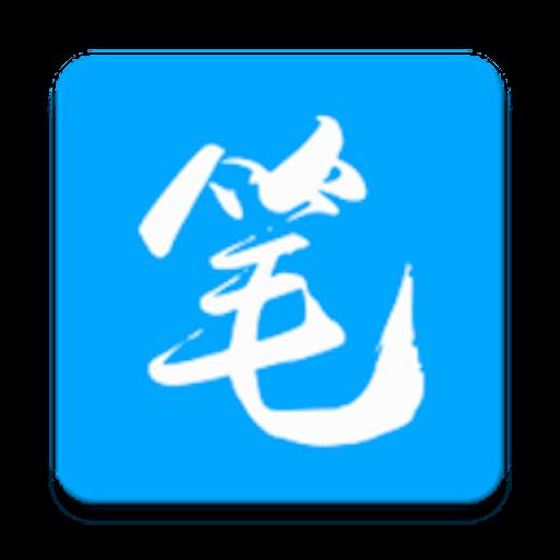 笔趣阁书屋app官方版下载红色