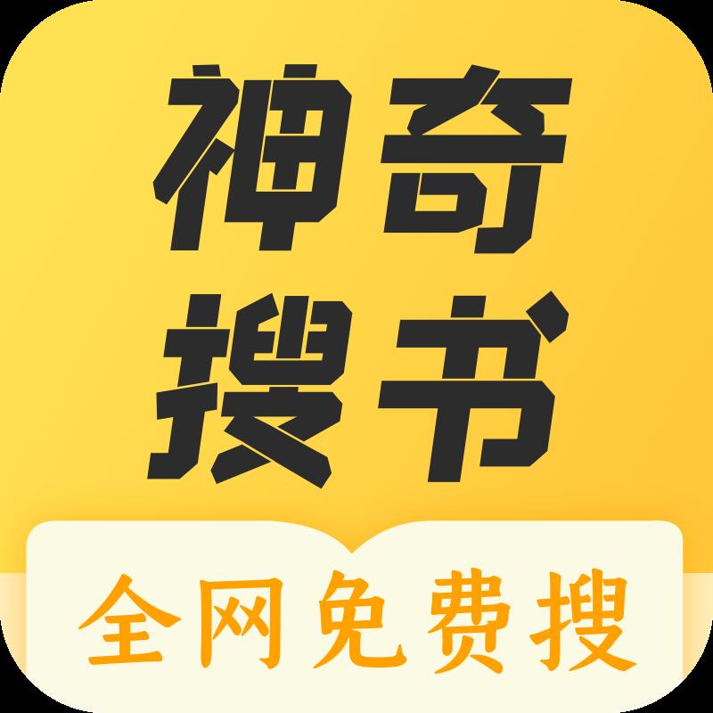 神奇搜书app官方版下载