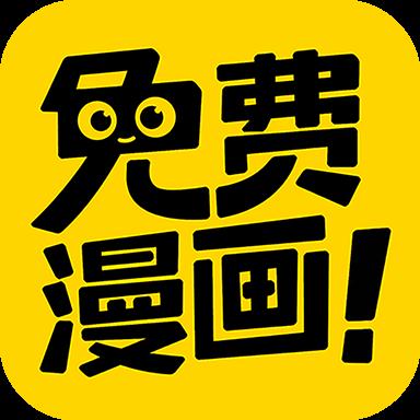 漫画神器app