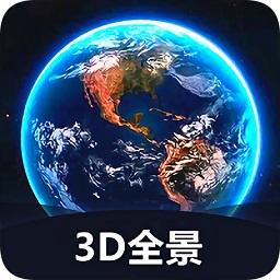世界3d全景地图app
