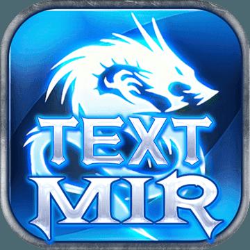 TextMir文字传奇