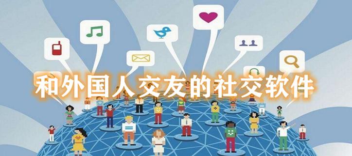 和外国人交友的社交软件