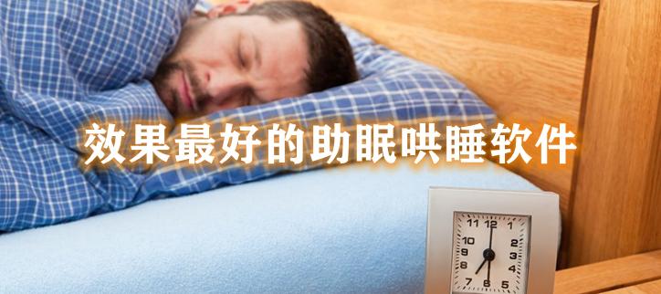 效果最好的助眠哄睡软件