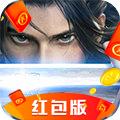 剑斩乾坤红包版 3.1.1