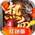 热血屠龙红包版 1.0.1