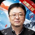 冰雪单职业罗永浩 3.65