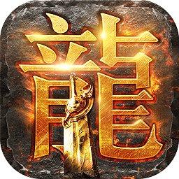 龙城战歌紫霞传奇公益服手机版