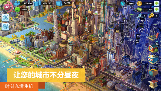 模拟城市我是市长破解版2021图1