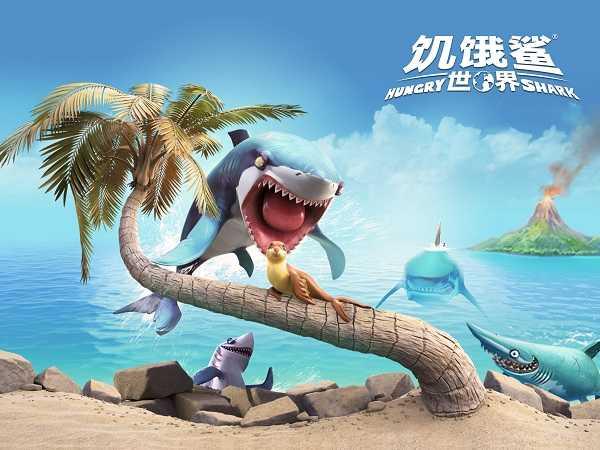 饥饿鲨世界国际服最新版图5