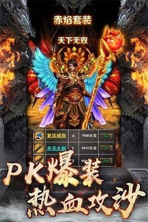 热血合击狂暴盛世皇城图1