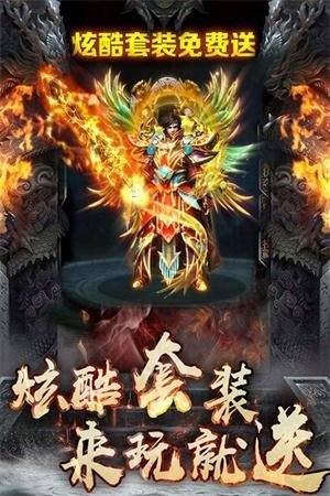 热血合击狂暴盛世皇城图2