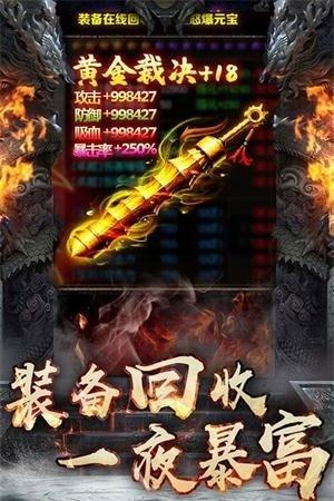 热血合击狂暴盛世皇城图3