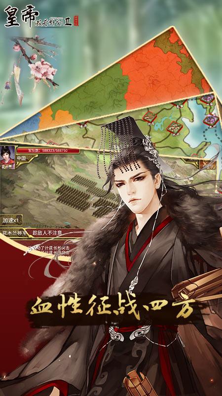 皇帝成长计划2最新版图1