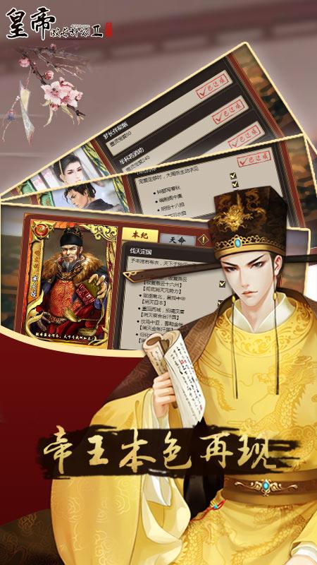 皇帝成长计划2最新版图4