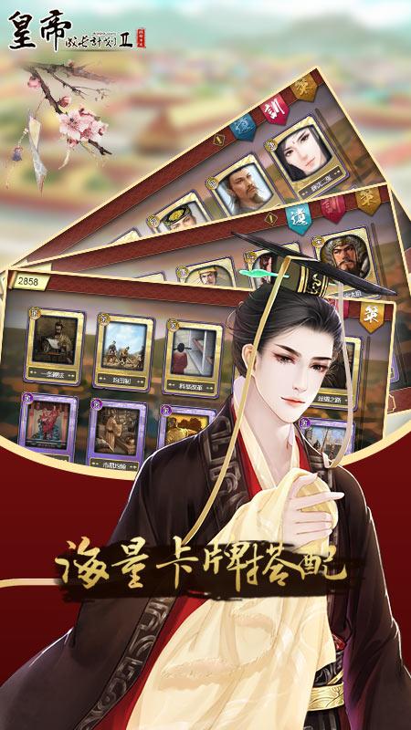 皇帝成长计划2最新版图5