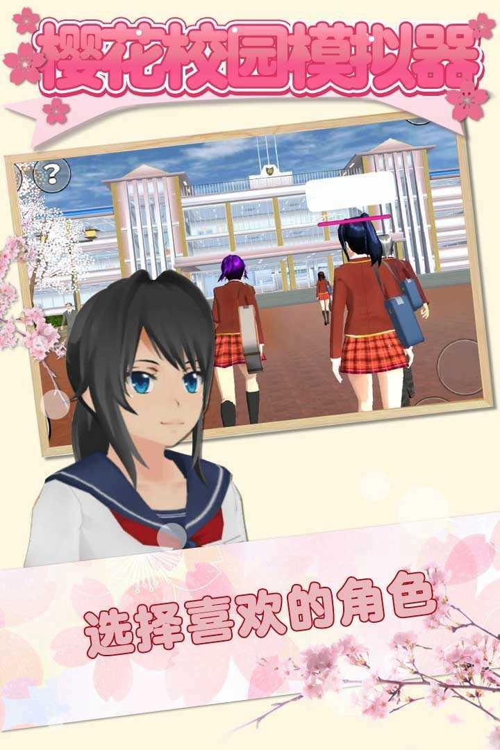 樱花校园模拟器1.038.72英文版图4