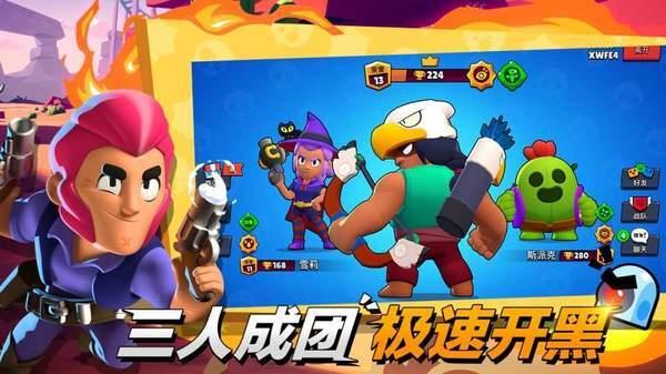 荒野乱斗安卓版下载图2