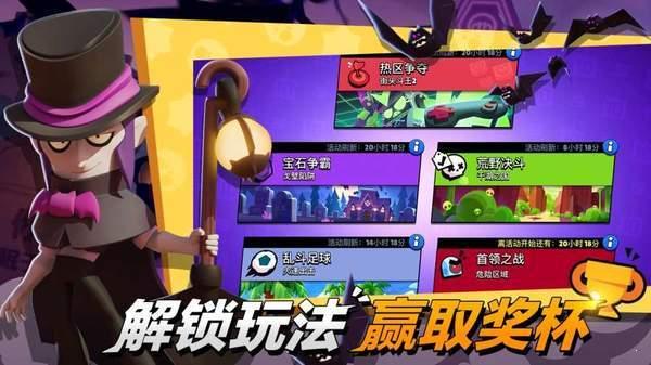 荒野乱斗安卓版下载图3