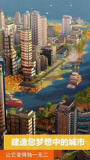 模拟城市我是市长2021破解版图2