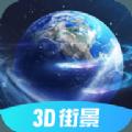 3D北斗街景地图高清版