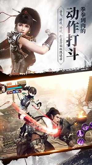 刀剑斗神传图3