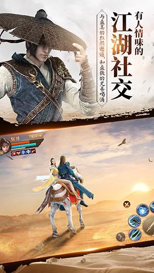 刀剑斗神传图4
