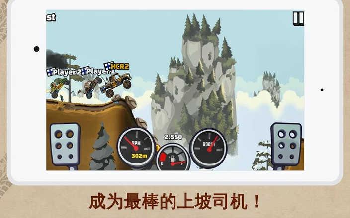 登山赛车破解版无限金币图1