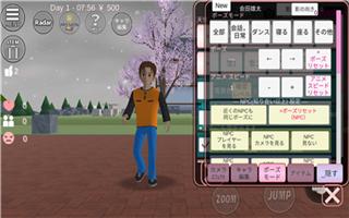 樱花校园模拟器2021年最新版无广告图3