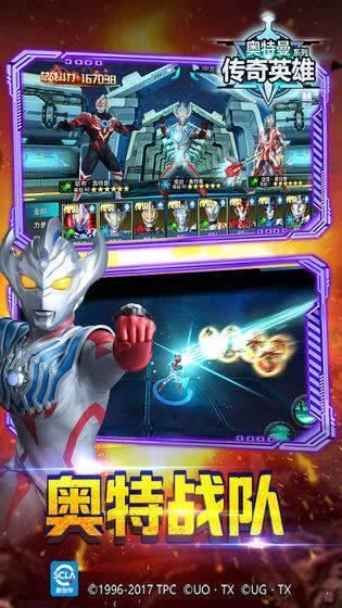 奥特曼传奇英雄破解版无限钻石无限金币图2