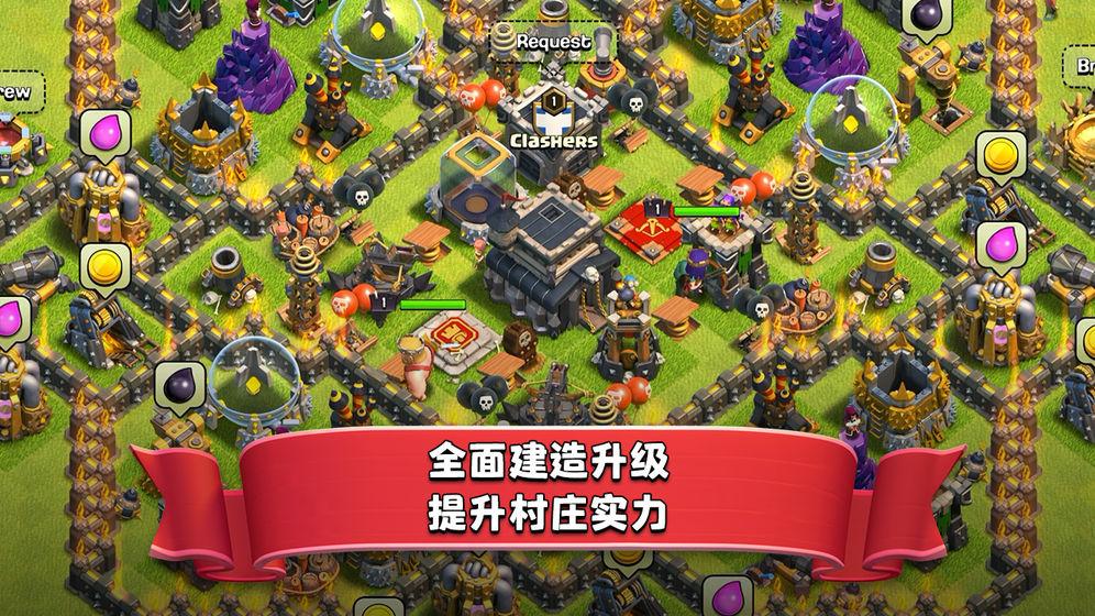 皇室战争九游版图1