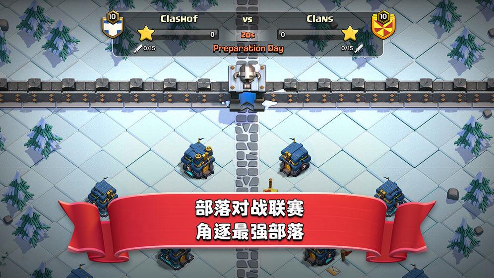 皇室战争九游版图3