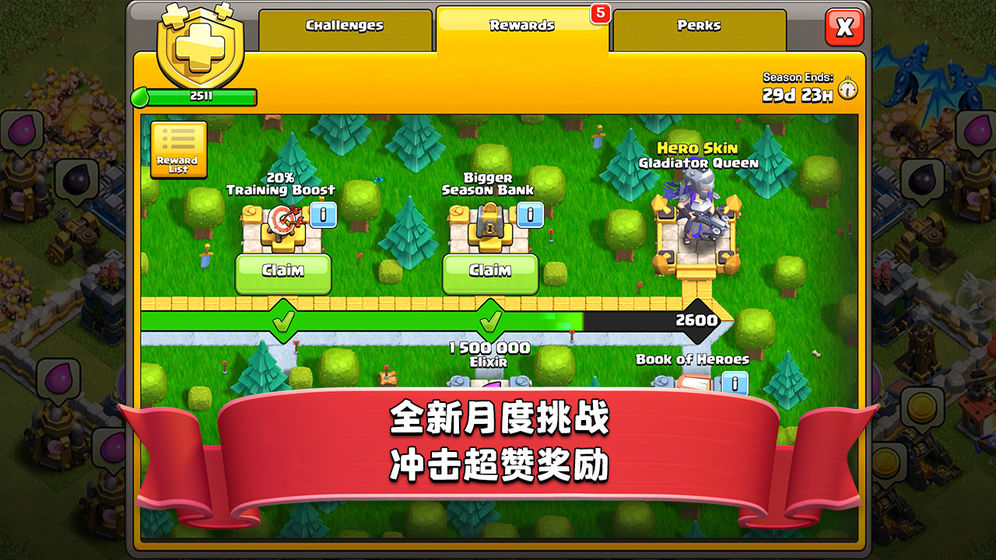 皇室战争九游版图4