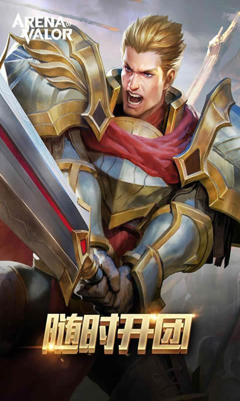 传说对决国际服下载中文版图2