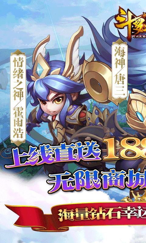 斗罗大陆神界传说2折扣版图3