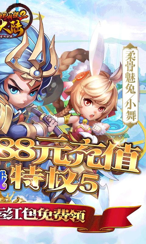 斗罗大陆神界传说2折扣版图4