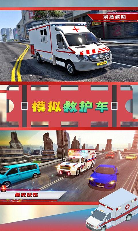 模拟救护车图1
