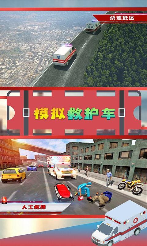 模拟救护车图3