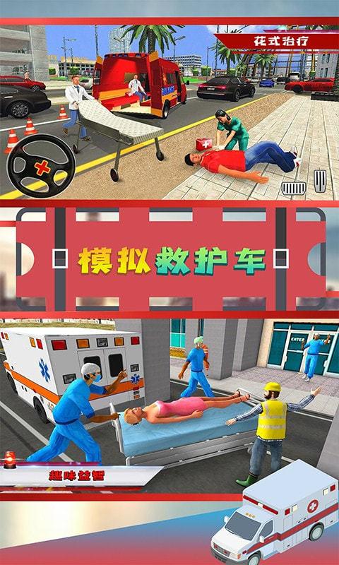 模拟救护车图5