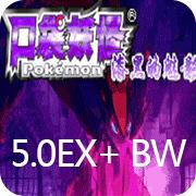 口袋妖怪漆黑的魅影5.0ex+bw超梦