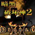 暗黑破坏神2完整版
